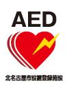 画像:AED設置表示証